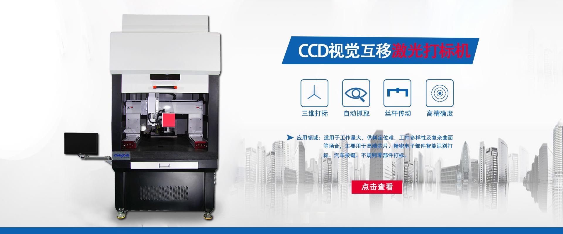 智能CCD识别三维打标机
