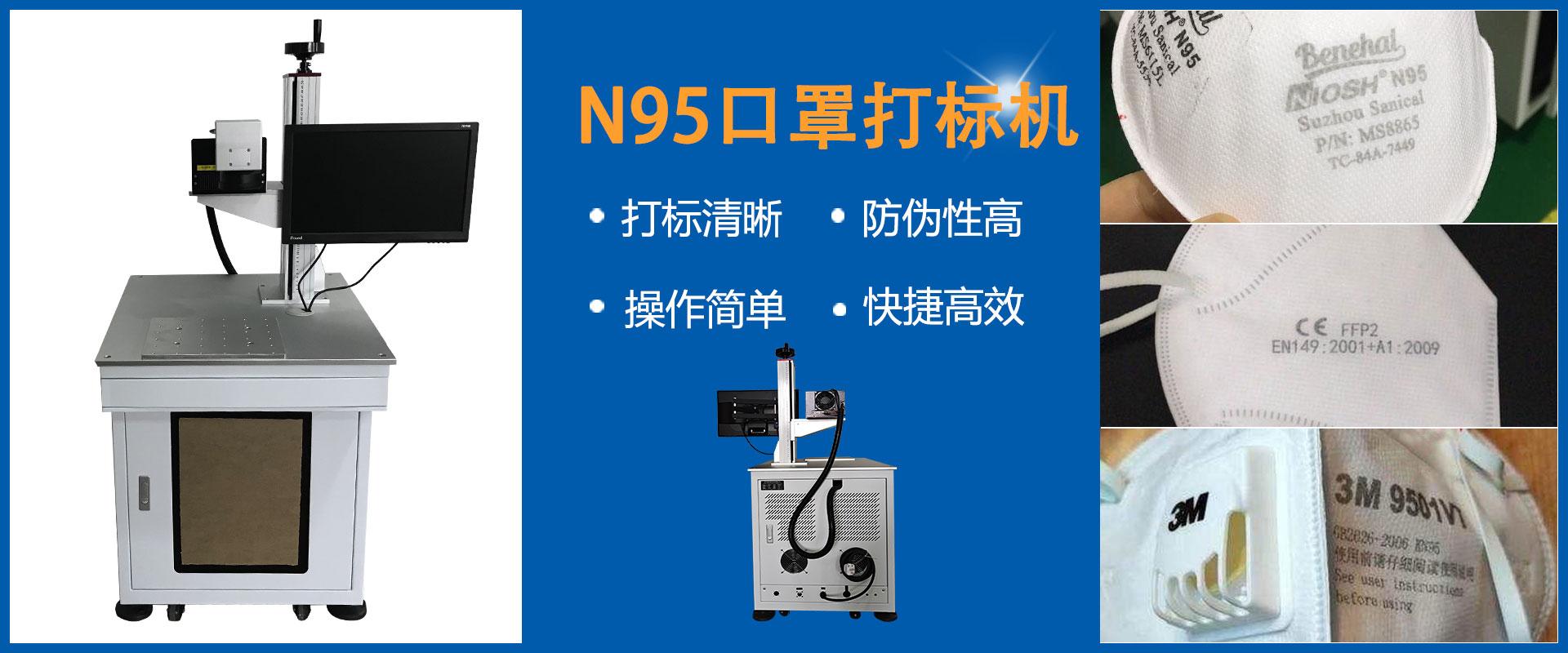 N95口罩打标机