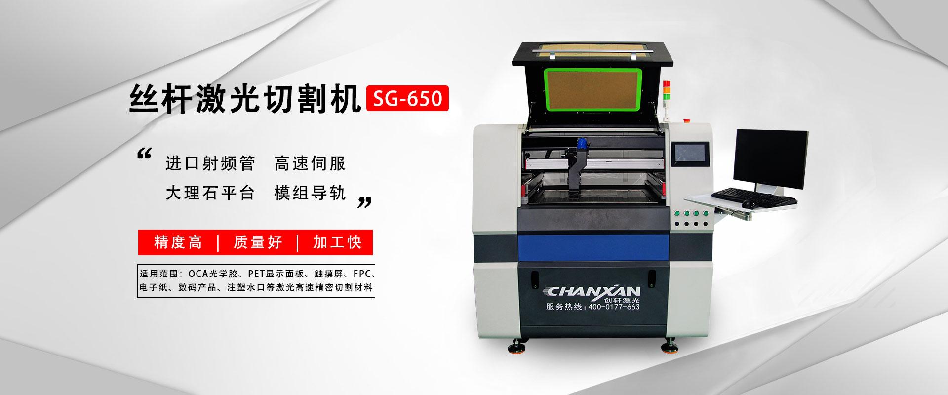 高精度射频管切割机