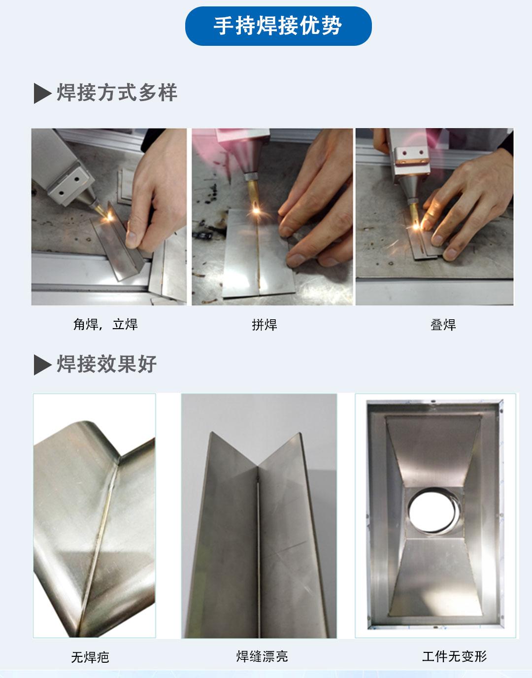 手持式激光焊接让不锈钢焊接更简单