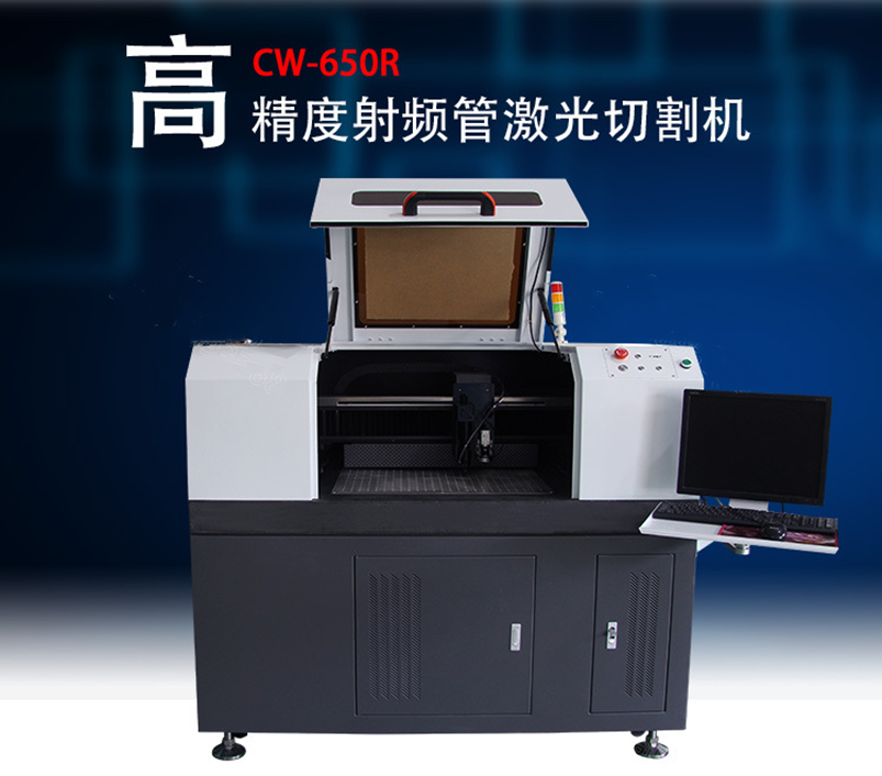 CW-650R激光膜切机