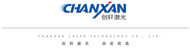 CX-10Z紫外打标机