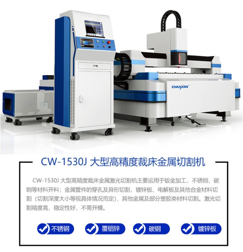 CW-1530J 光纤金属切割机