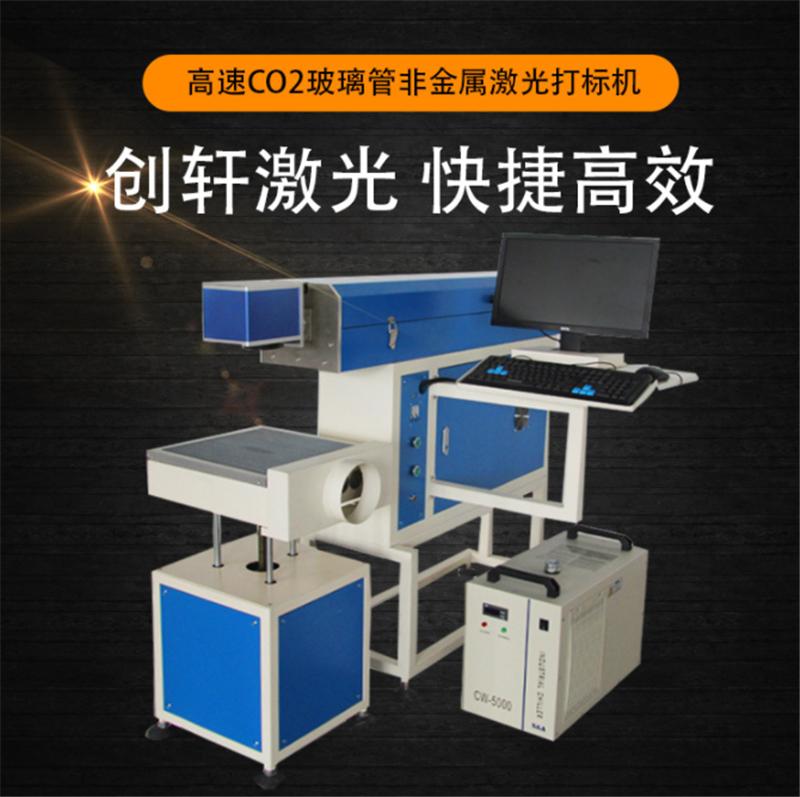 CX-80F C0²激光打标机