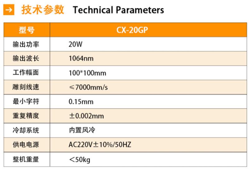 CX-20GP便携式光纤激光打标机