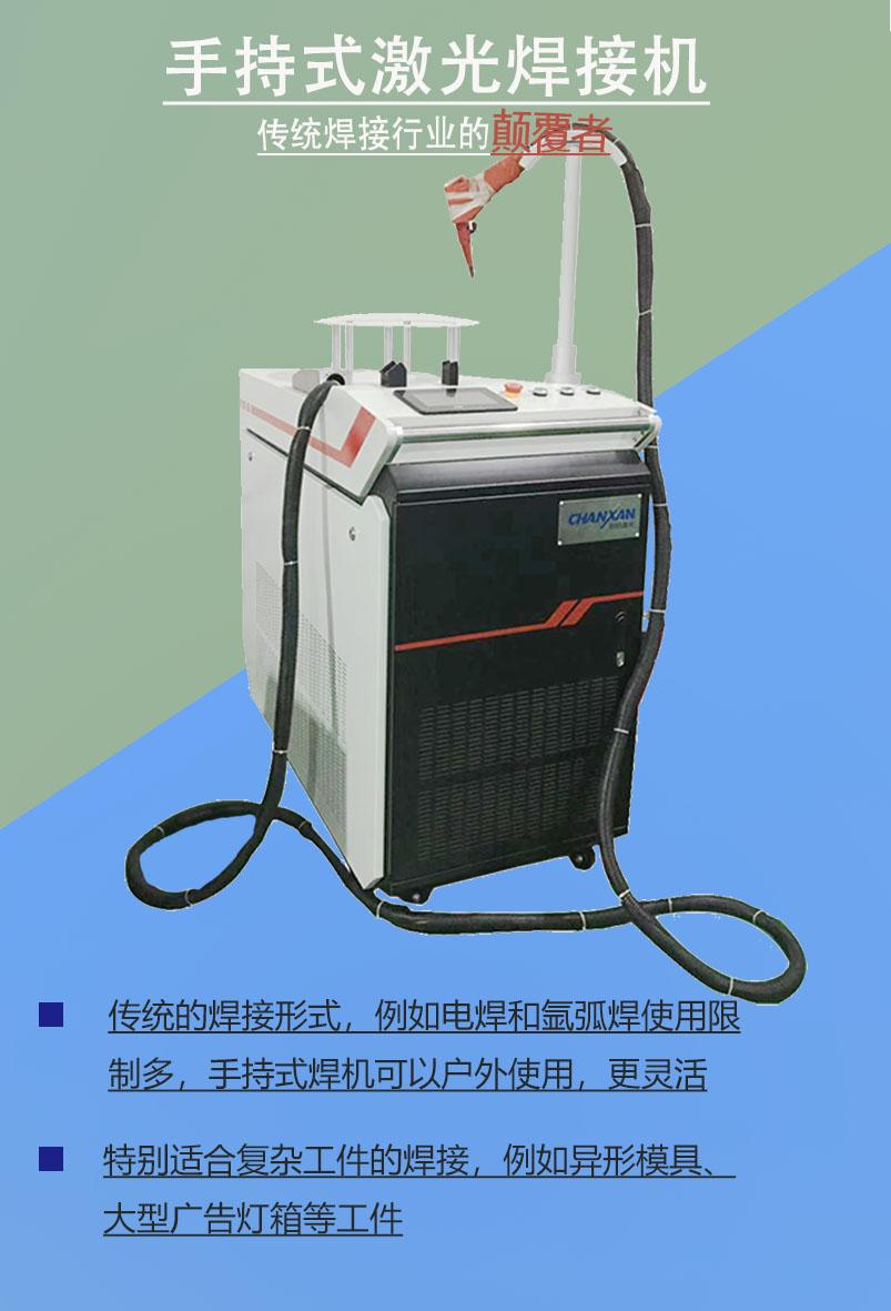 LW-1000手持式激光焊接机