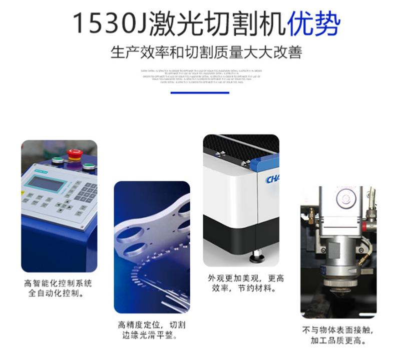 CW-1325J 光纤金属切割机