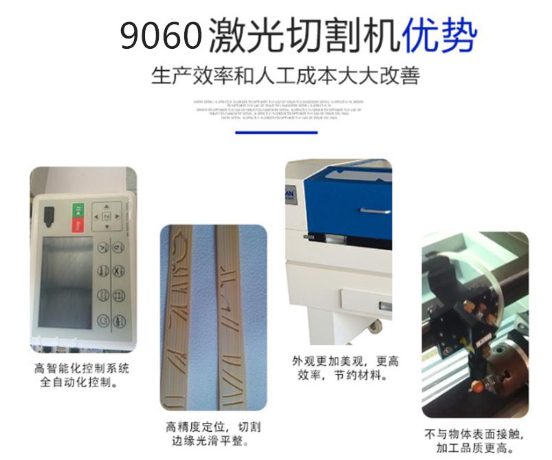 CW-960激光切割机