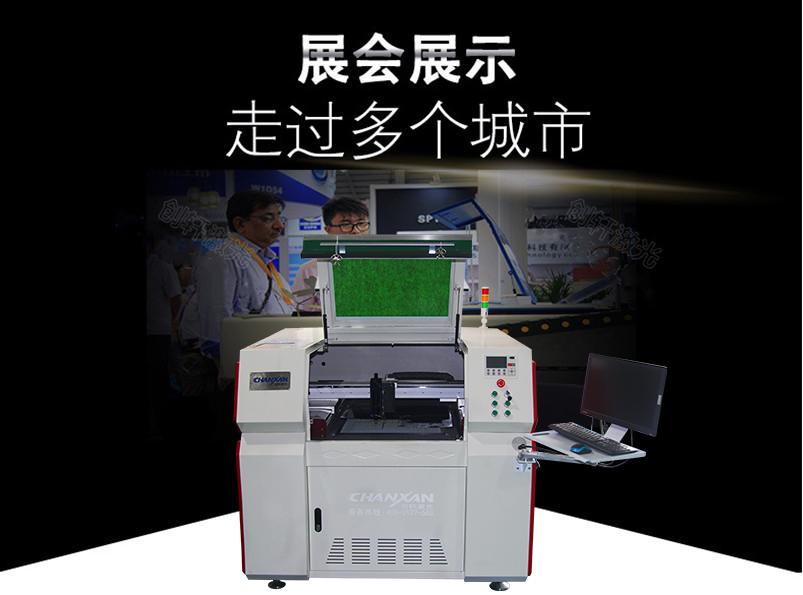 激光模切机