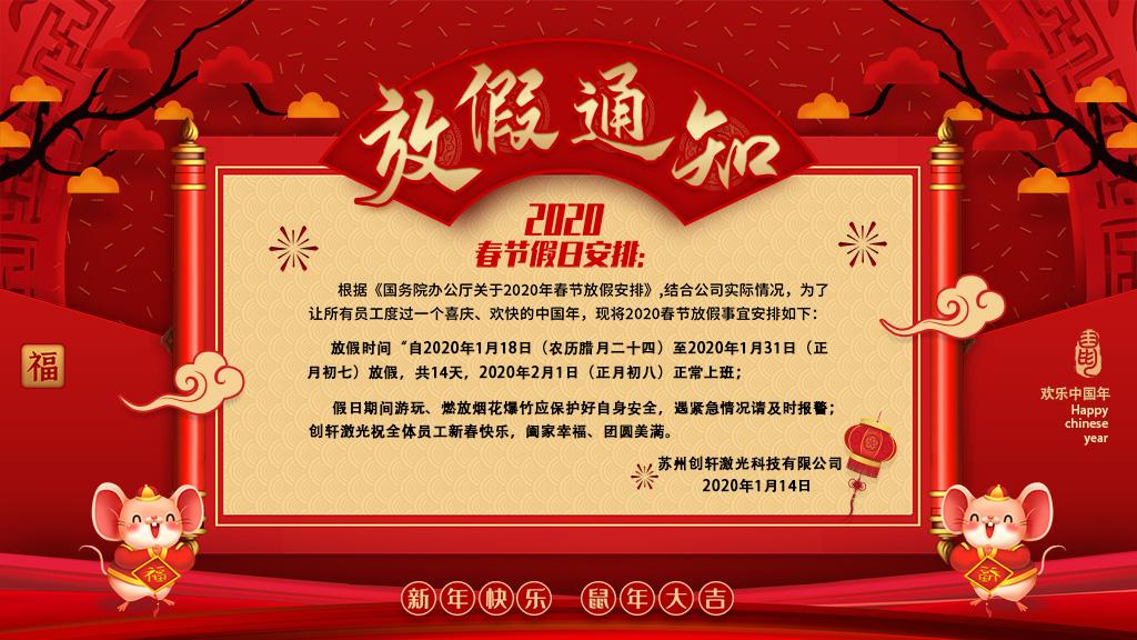 苏州创轩激光科技有限公司春节放假通知