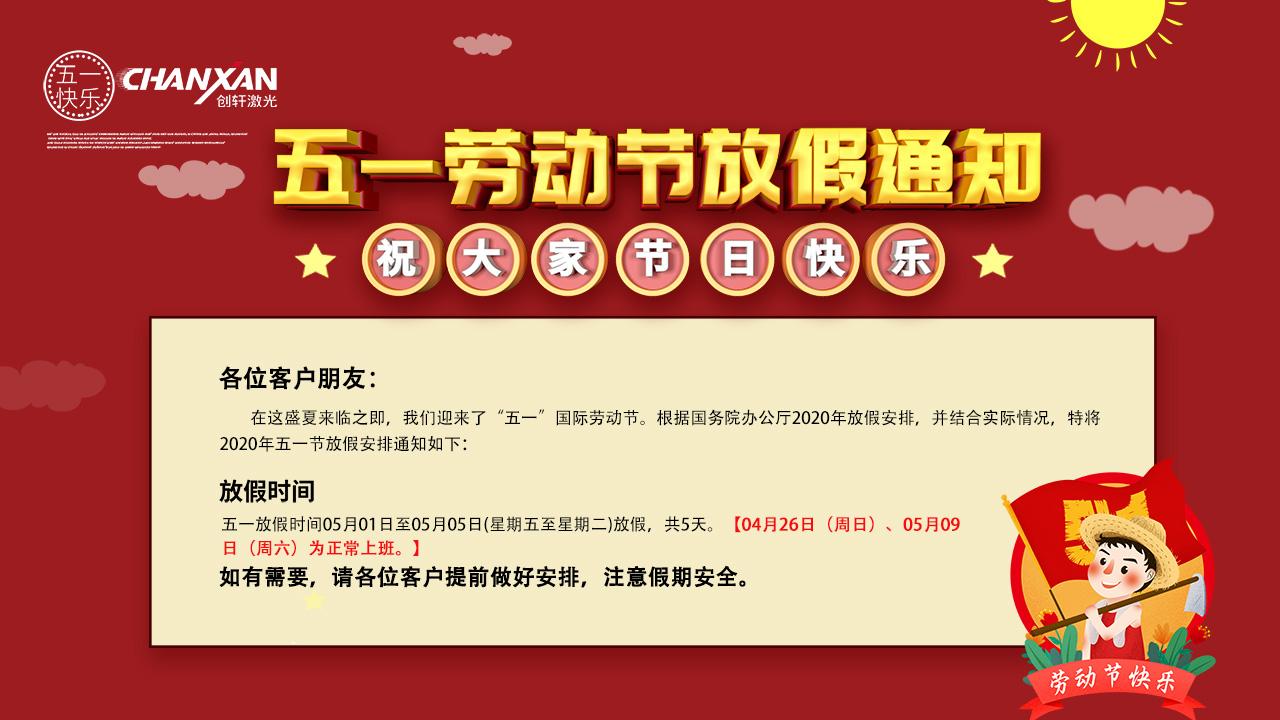 苏州创轩激光五一劳动节放假通知