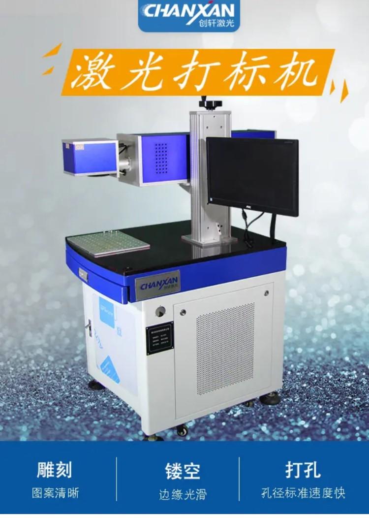CX-30S CO₂激光打标机