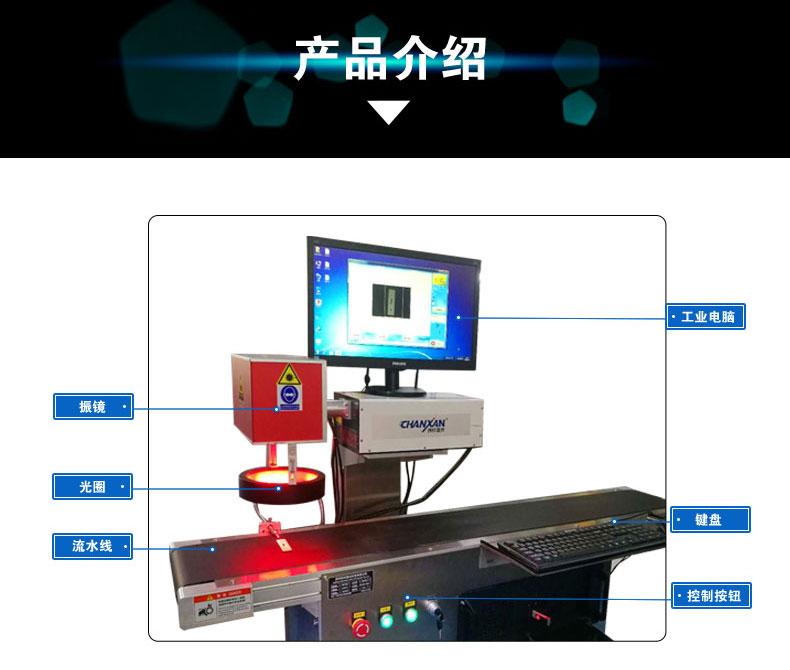 CCD视觉激光打标机