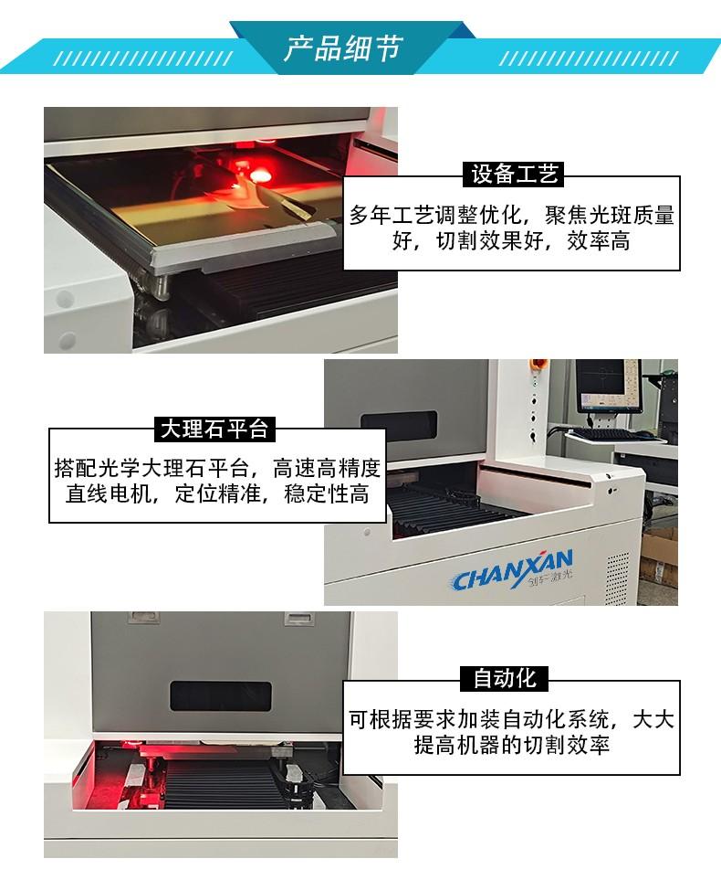 紫外皮秒精细加工设备