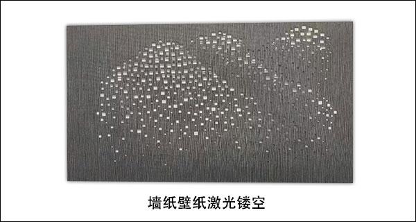 壁纸墙纸激光镂空打孔新工艺