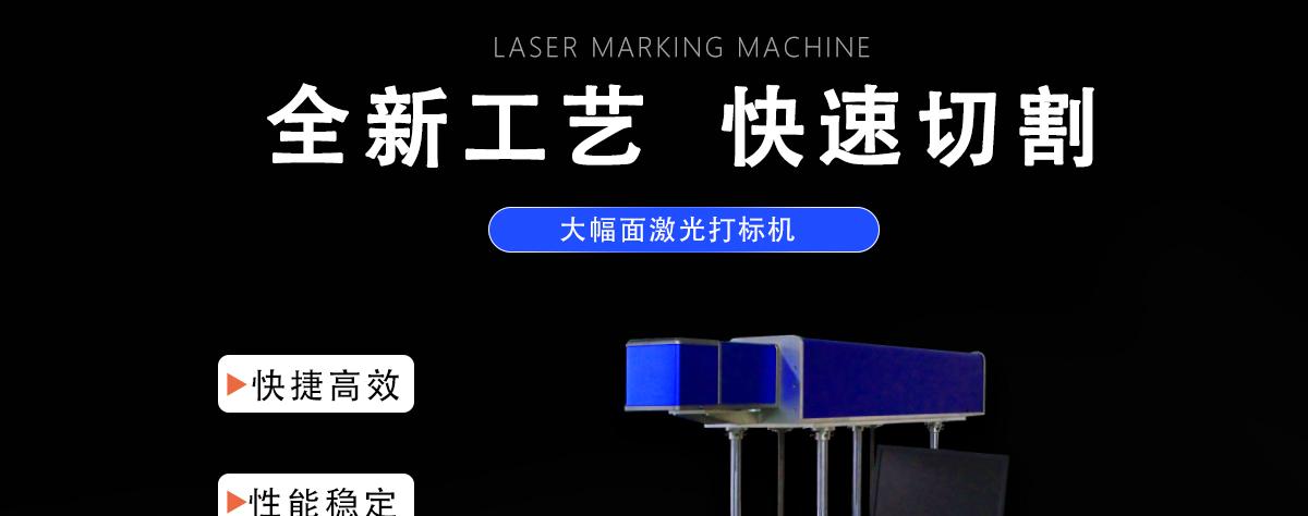 皮革激光打标机