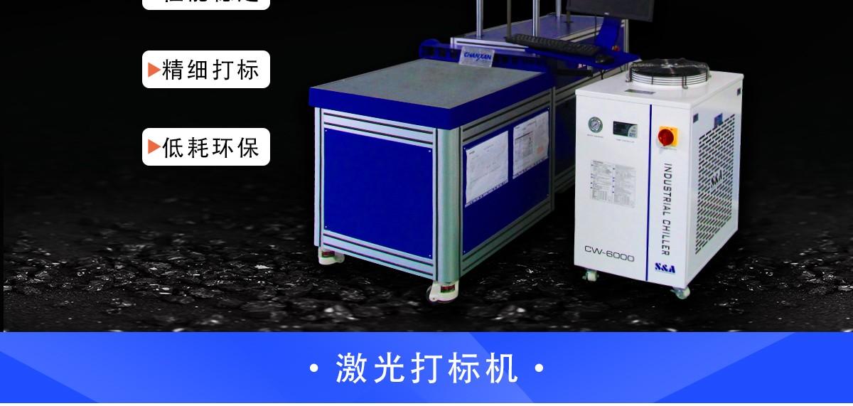 CXF-1212大幅面动态射频打标机