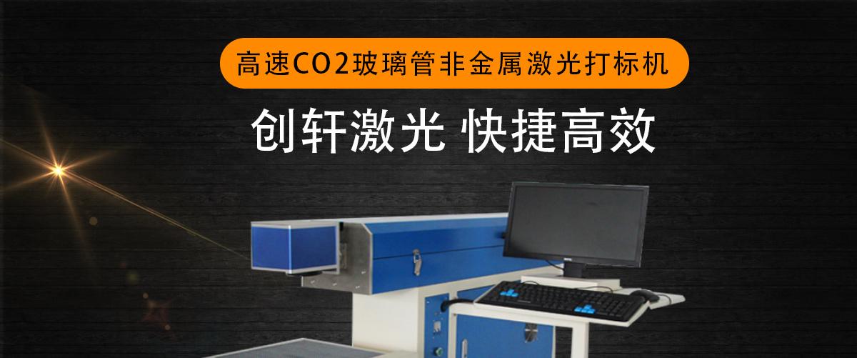 CX-100F CO₂激光打标机