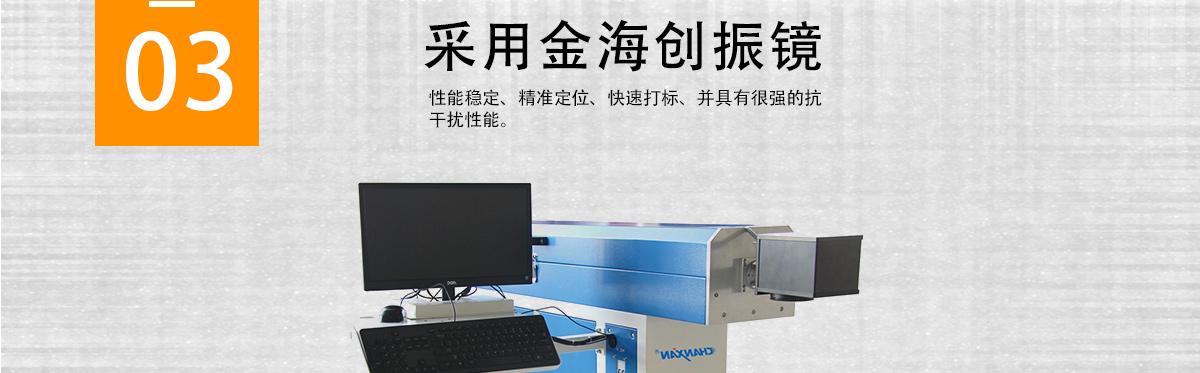 CX-80F CO₂激光打标机