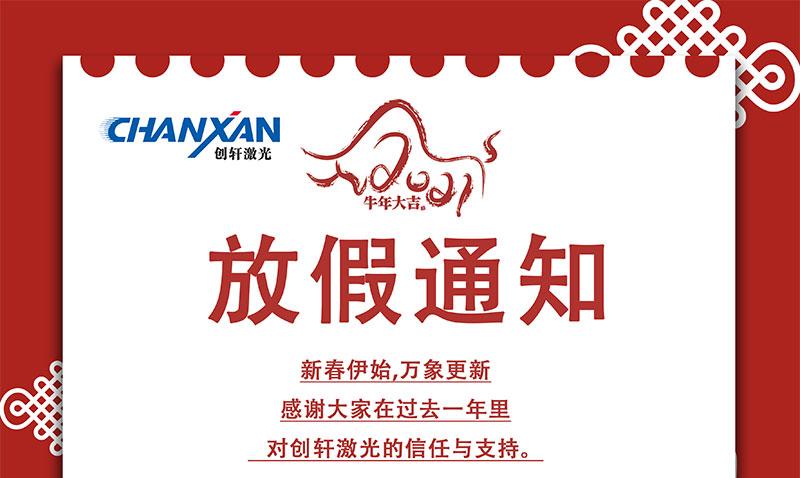 2021年苏州创轩激光春节放假通知