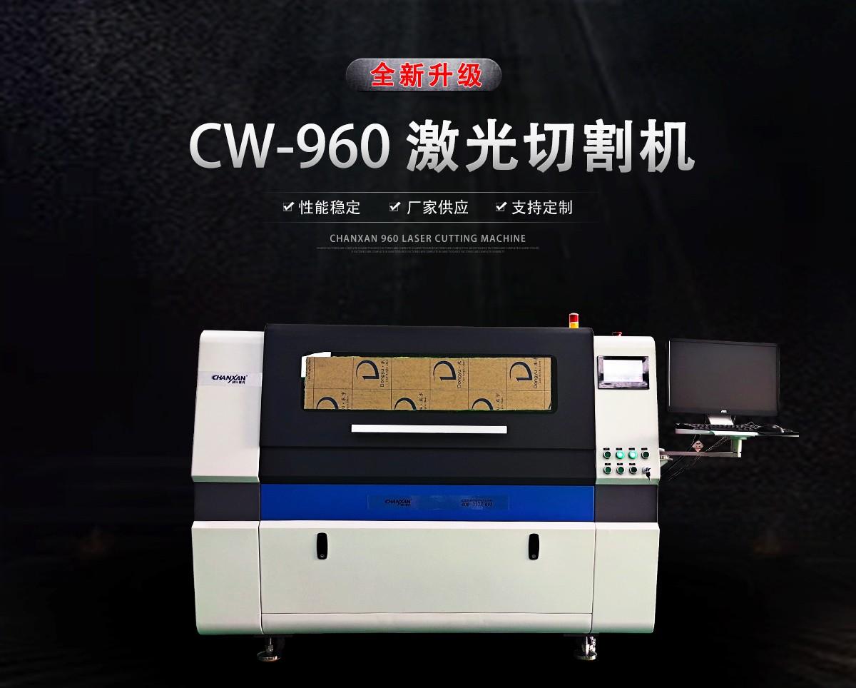 水口激光切割机