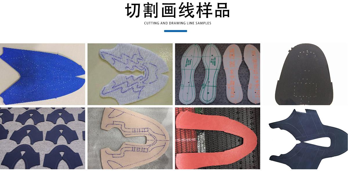 智能鞋面画线开料机