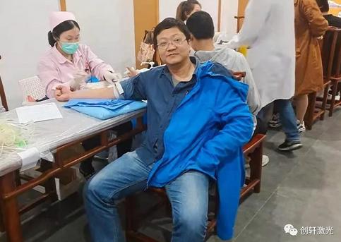 创轩激光爱心献血活动