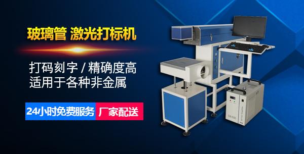 CX-80FC0²激光打标机
