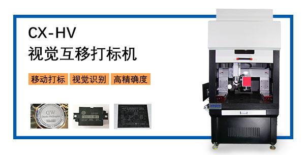 CXS智能CCD识别三维激光打标机