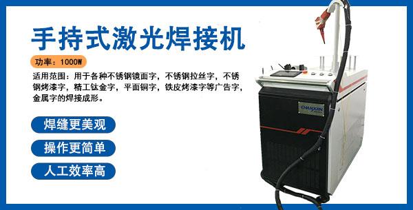LW-1000激光焊接机